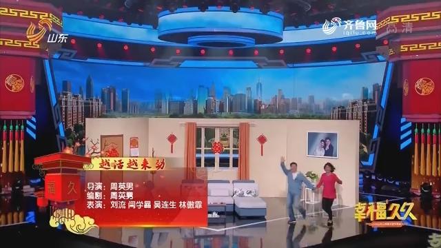 2019山东卫视春晚:刘流、闫学晶、吴连生、林傲霏表演小品《越活越来劲》