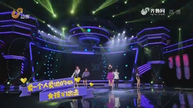 2019山东卫视春晚:Lady Bees 蜜蜂少女队演唱歌曲《Lady bees》