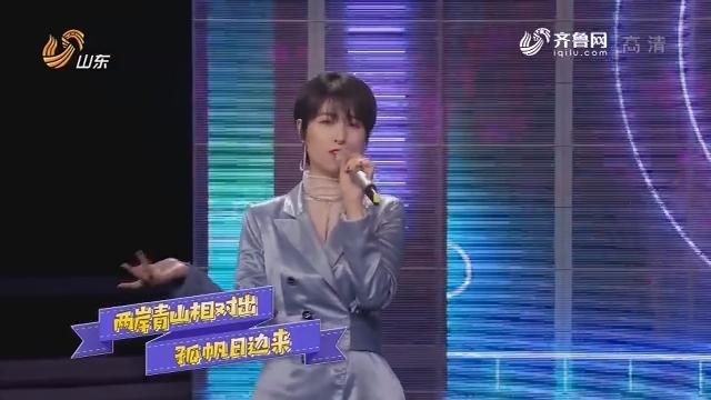 2019山东卫视春晚:Lady Bees 蜜蜂少女队演唱歌曲《倒装句》