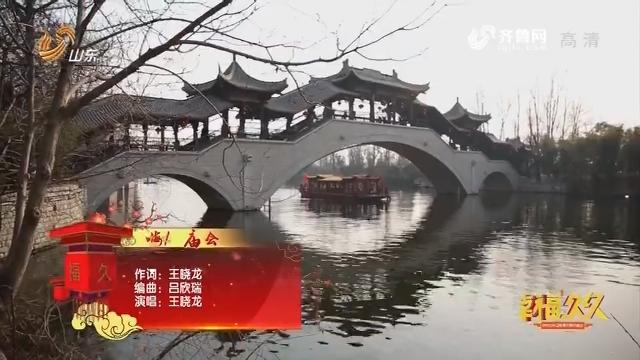 2019山东卫视春晚:短视频《嗨!庙会》