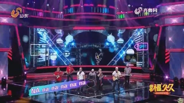 2019山东卫视春晚:乐呵乐队演唱歌曲《那个年代》