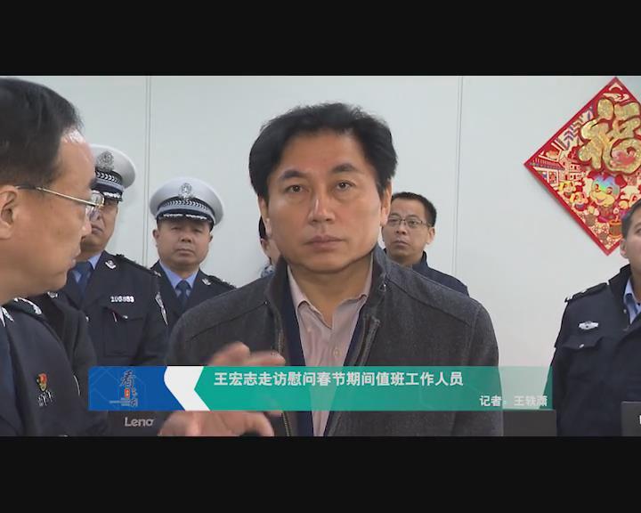 王宏志走访慰劳春节时期值班事情职员