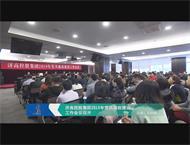 济高控股团体2019年党风廉政设置装备摆设事情集会举行