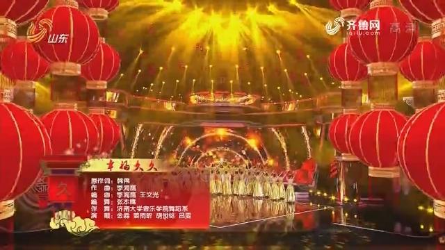 2019山东卫视春晚:金霖 吕雯 胡俊铭 姜雨昕演唱歌曲《幸福久久》