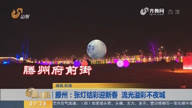 滕州:张灯结彩迎新春 流光溢彩不夜城