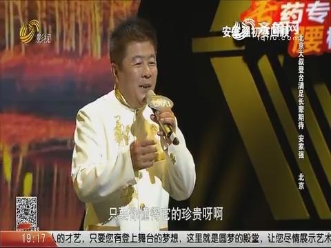 20190202《老有才了》:北京大叔登台满足长辈期待