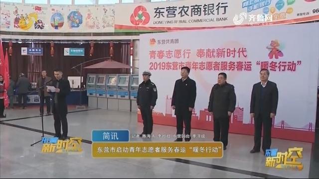 """东营市启动青年志愿者服务春运""""暖冬行动"""""""