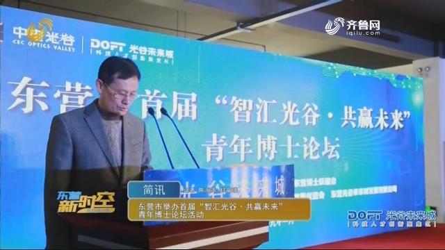 """东营市举办首届""""智汇光谷·共赢未来""""青年博士论坛"""