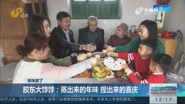【年味浓了】胶东大饽饽:蒸出来的年味 捏出来的喜庆
