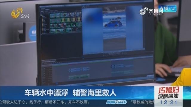 【编辑区连线】车辆水中漂浮 辅警海里救人