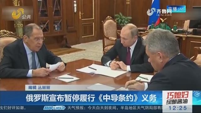 俄罗斯宣布暂停履行《中导条约》义务
