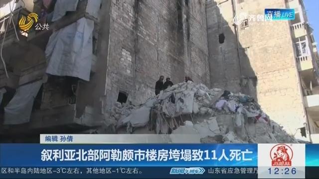 叙利亚北部阿勒颇市楼房垮塌致11人死亡