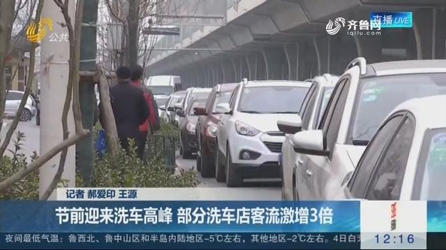 【年味浓了】节前迎来洗车高峰 部分洗车店客流激增3倍