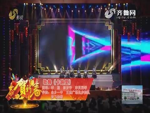 20190203《唱响山东》:2019金乡春节联欢晚会