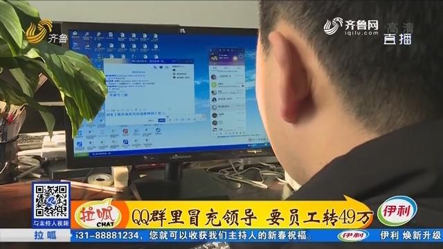 菏泽:QQ群里冒充领导 要员工转49万