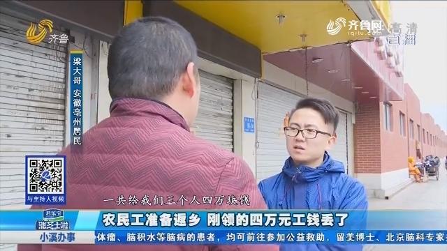 济南:农民工准备返乡 刚领的四万元工钱丢了