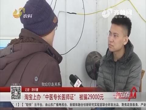"""泰安:淘宝上办""""中医专长医师证""""被骗29000元"""
