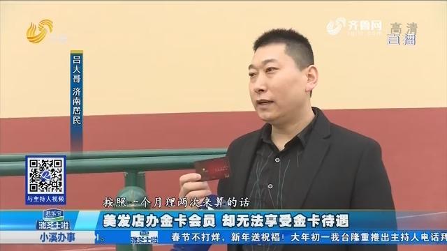 济南:美发店办金卡会员 却无法享受金卡待遇