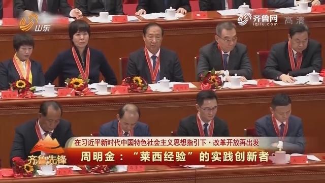 """20190203《齐鲁先锋》:在习近平新时代中国特色社会主义思想指引下·改革开放再出发 周明金——""""莱西经验""""的实践创新者"""