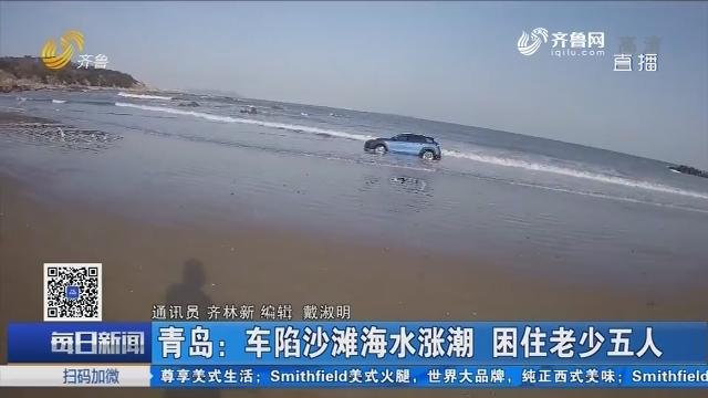 青岛:车陷沙滩海水涨潮 困住老少五人