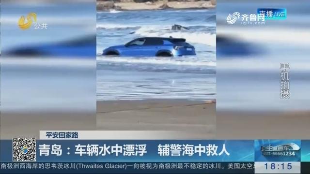 【平安回家路】青岛:车辆水中漂浮 辅警海中救人
