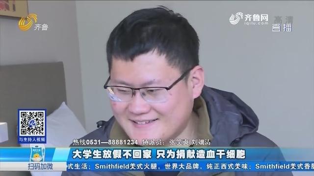 济南:大学生放假不回家 只为捐献造血干细胞
