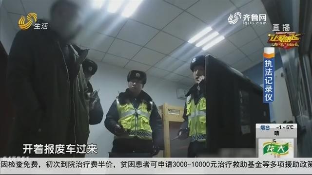 烟台:醉驾求拘留 自带行李来自首