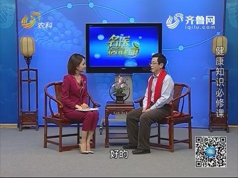 20190203《名医话健康》:春节特别节目——健康知识必修课