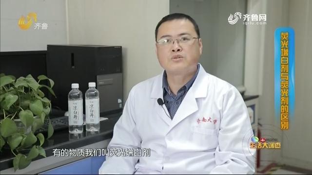 2019年02月03日《生活大调查》:洗衣液内含荧光增白剂会致癌吗?