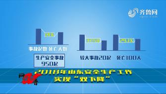 """《问安齐鲁》02-02播出:《2018年山东安全生产工作实现""""双下降""""》"""