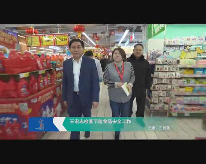 王宏志查抄节前食品宁静事情