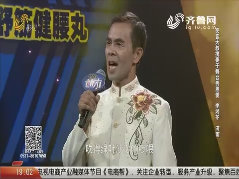 20190203《老有才了》:亮音大叔携妻子舞台秀恩爱