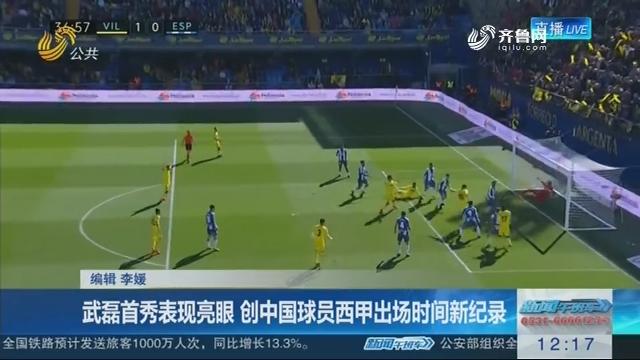 武磊首秀表现亮眼 创中国球员西甲出场时间新纪录