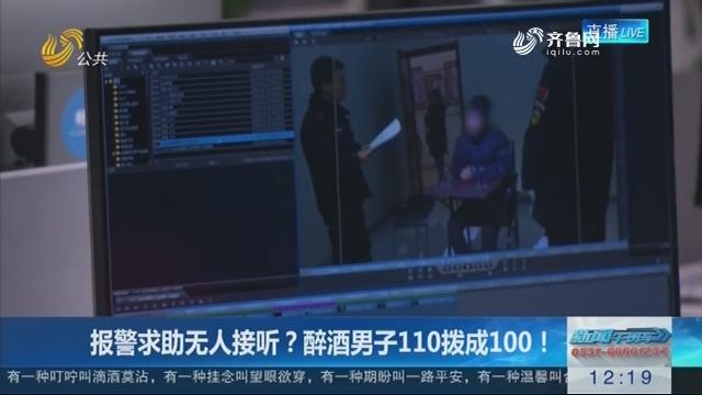 【连线编辑区】报警求助无人接听?醉酒男子110拨成100!