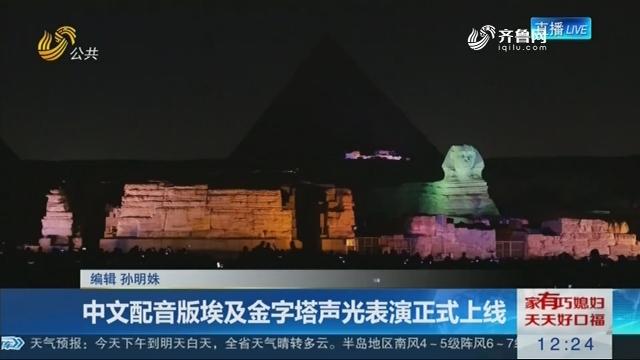 中文配音版埃及金字塔声光表演正式上线