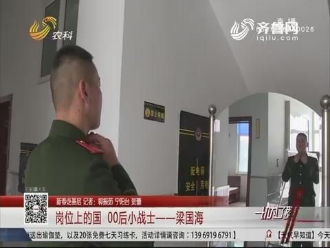 【新春走基层】岗位上的国 00后小战士——梁国海