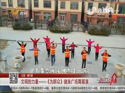 文明的力量——《为群众》健身广场舞展演