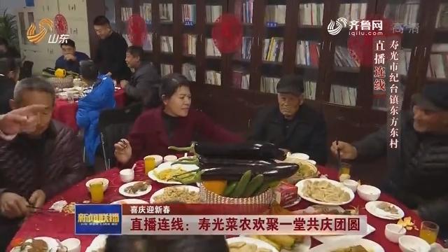 【喜庆迎新春】直播连线:寿光菜农欢聚一堂共庆团圆