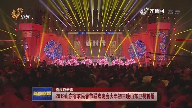 【喜庆迎新春】2019山东省农民春节联欢晚会大年初三山东卫视首播