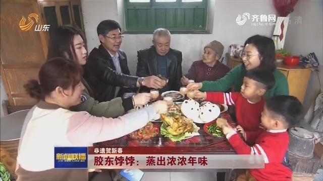 【非遗贺新春】胶东饽饽:蒸出浓浓年味