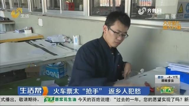 """烟台:火车票太""""抢手""""返乡人犯愁"""