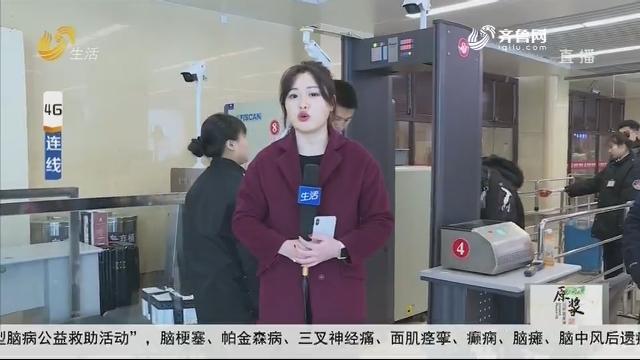 青岛:十年坚守 保旅客出行安全