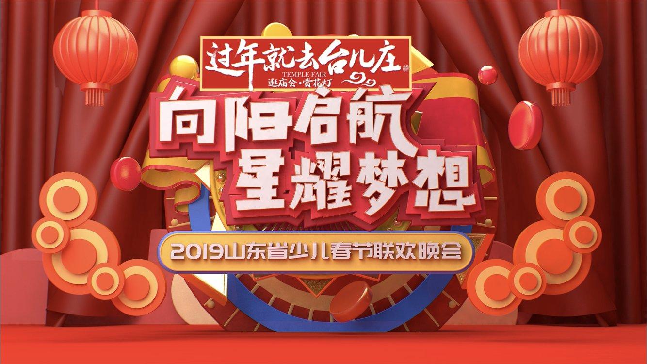 2019山东省少儿春节联欢晚会