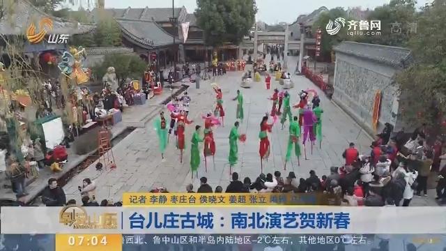 台儿庄古城:南北演艺贺新春