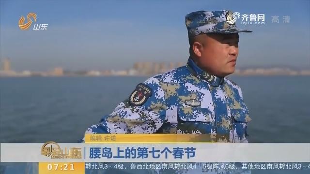 【闪电新闻排行榜】腰岛上的第七个春节