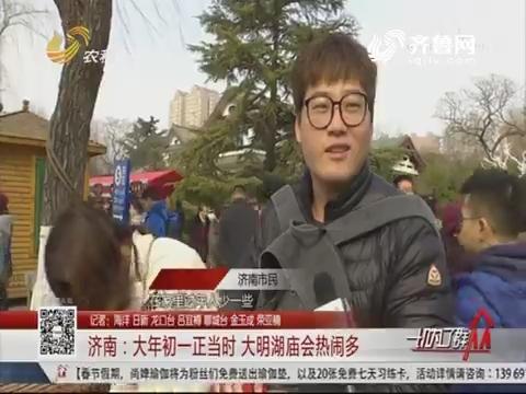 济南:大年初一正当时 大明湖庙会热闹多