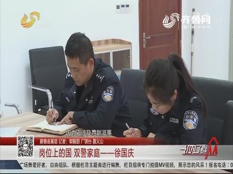 【新春走基层】岗位上的国 双警家庭一一徐国庆