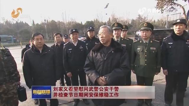 刘家义看望慰问武警公安干警并检查节日期间安保维稳工作