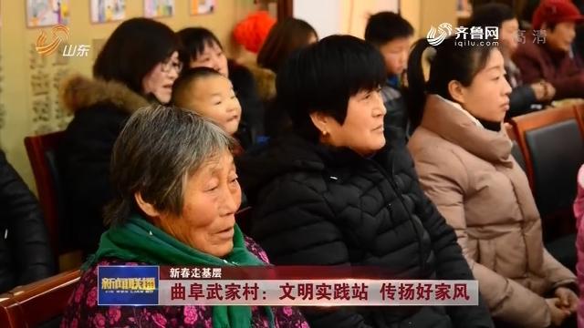【新春走基层】曲阜武家村:文明实践站 传扬好家风
