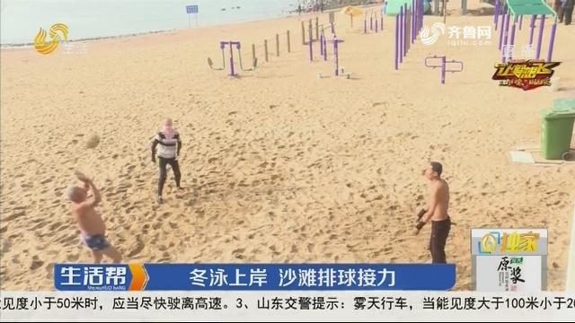"""青岛:拥抱大海 冬泳""""勇士""""喜迎新年"""